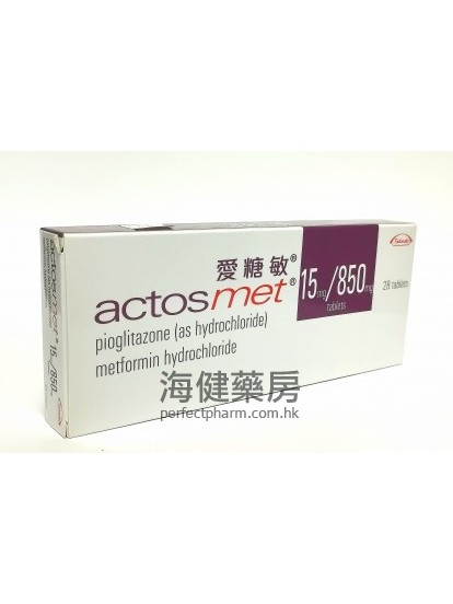 愛糖敏 ActosMet 15mg:850mg 28Tablets