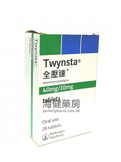 全压达 Twynsta 40mg : 10mg 28Tablets