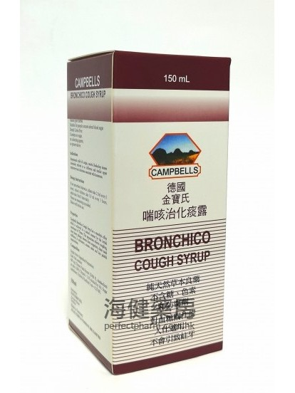 德国金宝氏喘咳治化痰露 Bronchico Cough Syrup 150ml