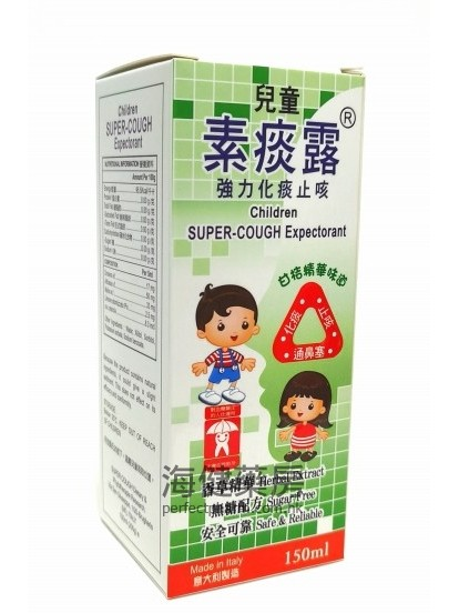 兒童素痰露 Children Super-Cough Expectorant 150ml