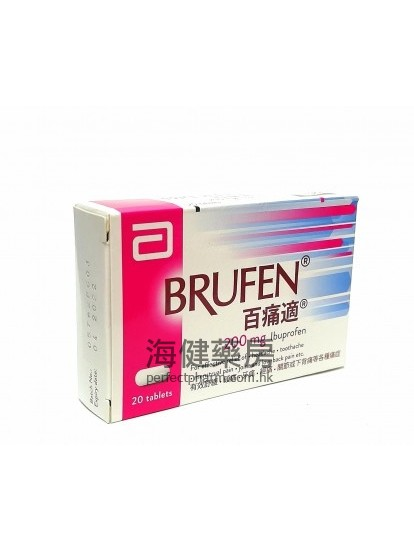 百痛适 Brufen 200mg 20Tablets