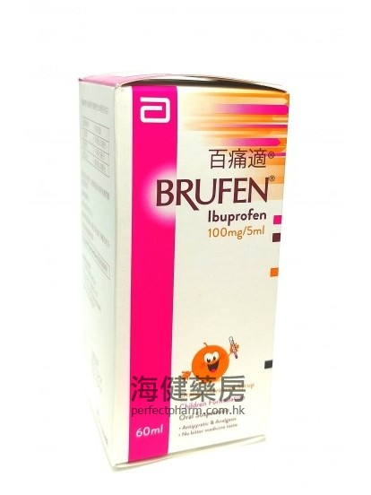 百痛适 Brufen (Ibuprofen) Suspension 60ml
