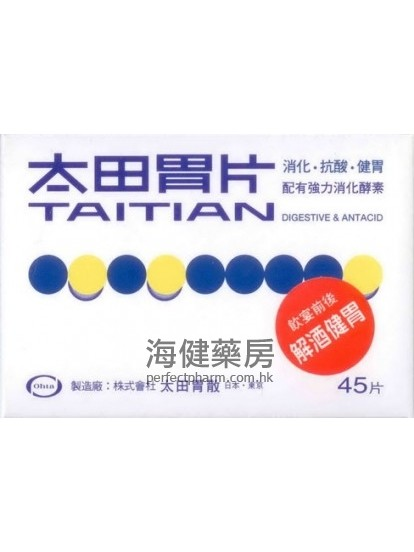 太田胃片 TAITIAN STOMACH TAB