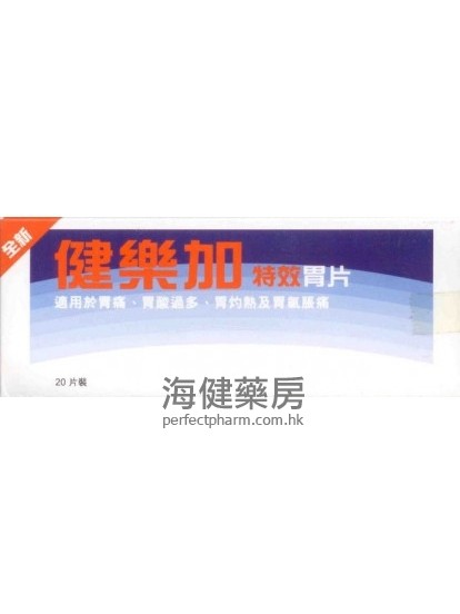 健樂加胃片 GELUSIL PLUS EXTRA STRENGTH CHEWABLE TAB