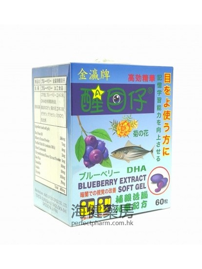 金瀛牌醒目仔Blueberry Extract DHA 60Softgels
