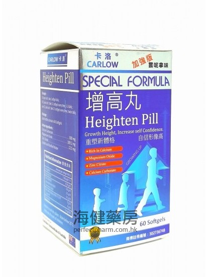 增高丸 Heighten Pill 60Softgels