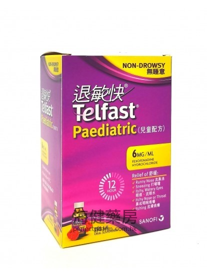 退敏快兒童配方 Telfast Paediatric 150ml Oral suspension