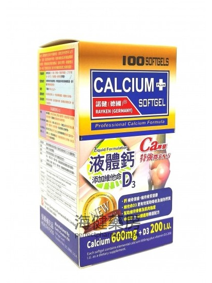 諾健液體鈣加D Calcium Plus D3 100Softgels