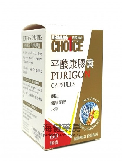平酸康膠囊 PURIGON 60Capsules