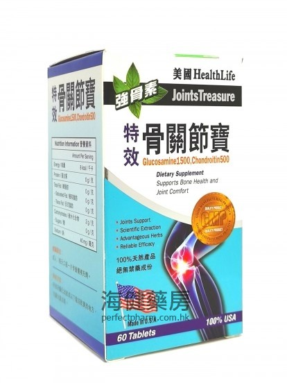 特效骨關節寶 HealthLife JointsTreasure 60Tablets