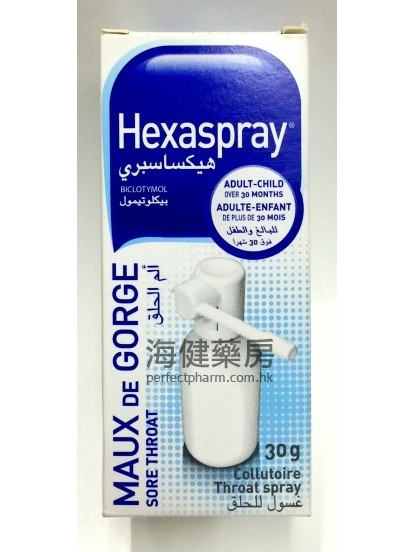 噴喉寶 HEXASPRAY THROAT SPRAY