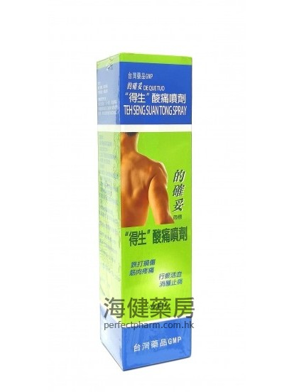 的確妥得生酸痛噴劑 Teh Seng Suan Tong Spray 100ml