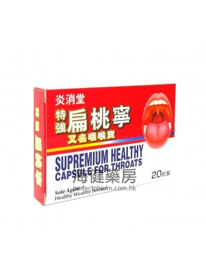 特強扁桃寧 Supremium Healthy Capsule For Throat 20Capsules
