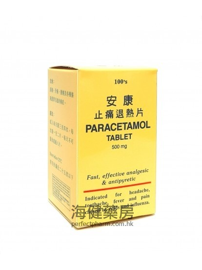 安康止痛退热片 Paracetamol 500mg 100Tablets