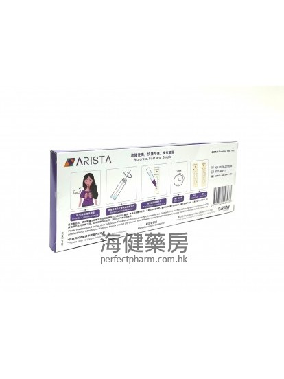 新冠病毒測試棒 ARISTA COVID-19 Antigen Rapid Test