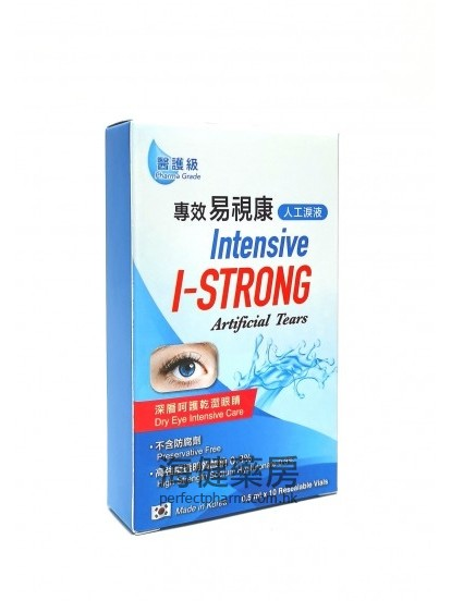 專效易視康人工淚液 Intensive I-Strong Artificial Tears 0.3% 0.5mlx10Vials