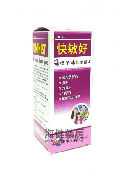 快敏好 UNIHIST Grape Flavour Syrup 100ml