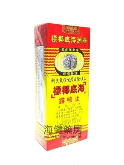 非洲海底椰标止咳露 African Sea-Coconut Cough Mixture 177ml