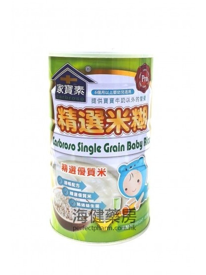 家寶素綜合精選米糊 Carbroso Single Grain Baby Rice 450g