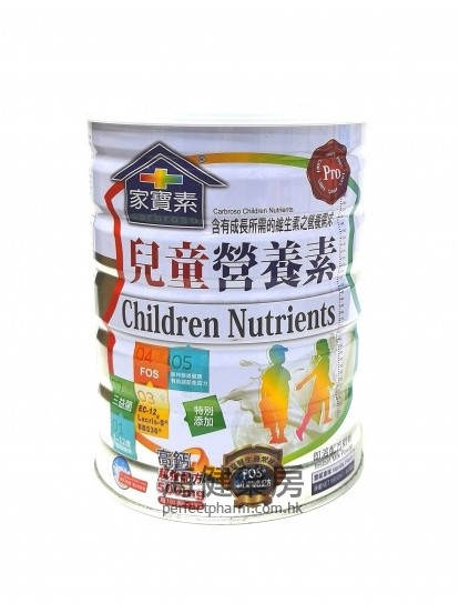 家寶素兒童營養素 Carbroso Children Nutrients 900g