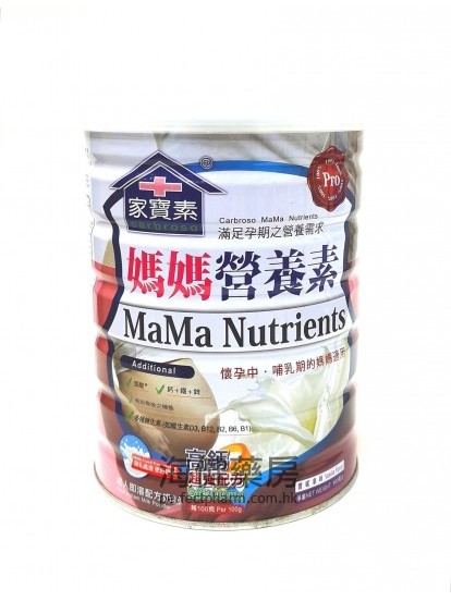 家寶素媽媽營養素 Carbroso MaMa Nutrients  900g