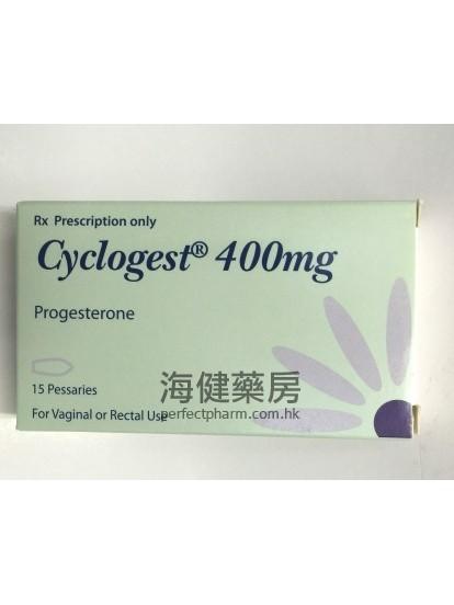 黃體酮 Cyclogest 400mg 15's