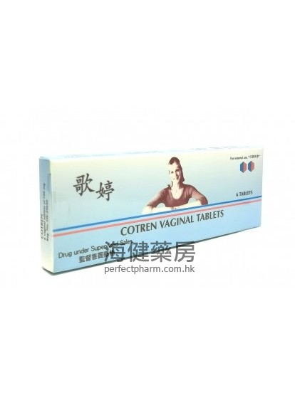 Cotren 100mg 6 Vag Tablets 歌婷陰道塞片