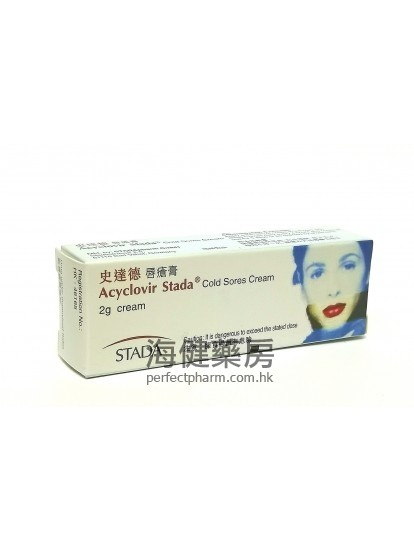 Acyclovir Stada Cold Sore Cream 5% 2g 史達德唇瘡膏