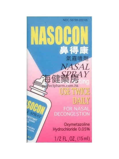 鼻得康 NASOCON NASAL SPRAY